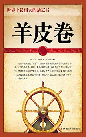 羊皮卷: 世界上最伟大的励志书