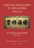 Chinese Epigraphy in Singapore, 1819-1911