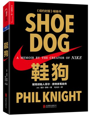 Shoe Dog: A Memoir by the Creator of NIKE 鞋狗: 耐克创始人菲尔·奈特亲笔自传`