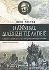 Ο Αννίβας διασχίζει τις Άλπεις