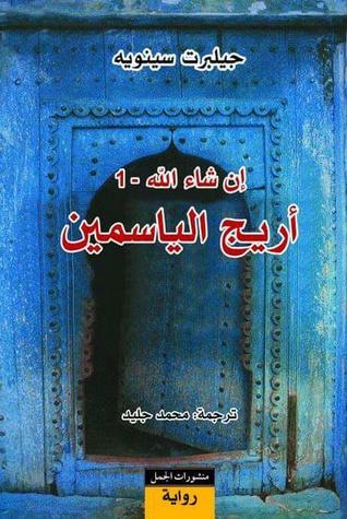 إن شاء الله: 1-أريج الياسمين