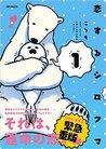 恋するシロクマ 1 [Koi Suru Shirokuma 1]