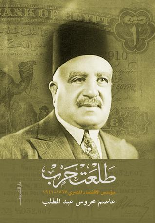 طلعت حرب مؤسس الاقتصاد المصري