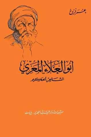 أبو العلاء المعري - الشاعر الحكيم