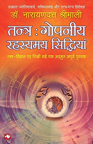 Tantra: Gopaniya Rehasyamayi Siddhiyan - Tantra Vigyan Par Likhi Gayi Ek Adbhoot Apurva Pustak