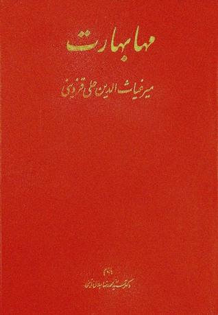 مهابهارت، جلد اول