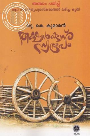 തക്ഷൻകുന്ന് സ്വരൂപം | Thakshankunnu Swaroopam Descarga gratuita de libros electrónicos de joomla