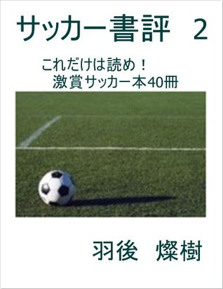 Soccer Books Review 2
