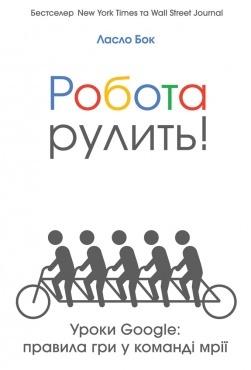 Ebook Робота рулить! Уроки Google: правила гри у команді мрії by Laszlo Bock read!