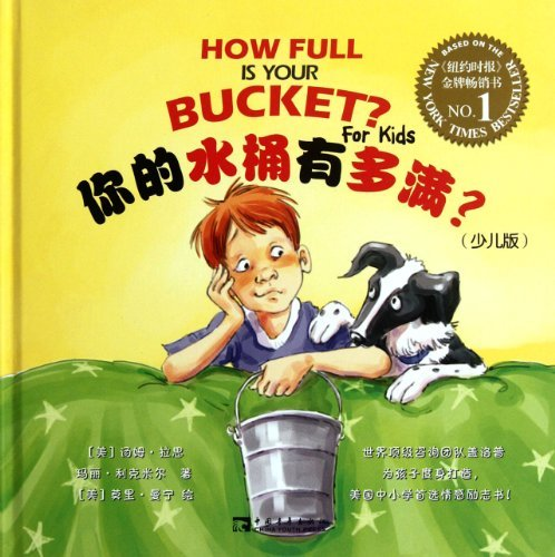 How full is your bucket? -