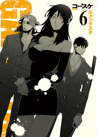 GANGSTA. 6【限定版】 (Gangsta., #6 Limited Edition)
