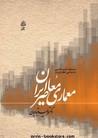 سبک شناسی و مبانی نظری در معماری معاصر ایران by وحید قبادیان