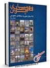 معماری معاصر ایران 75 سال تجربه بناهای عمومی - جلد یک by امير فرجامي