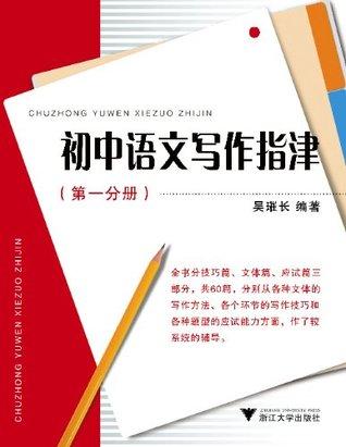 初中语文写作指津(第1分册)