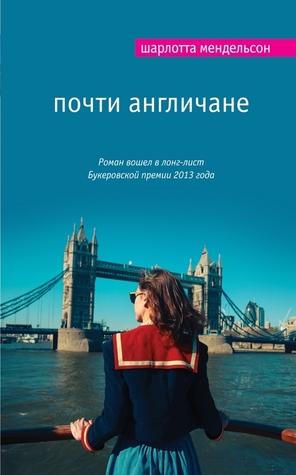 Ebook Почти англичане by Charlotte Mendelson DOC!