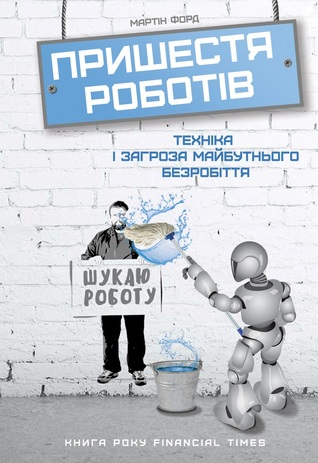 Пришестя роботів. Техніка і загроза майбутнього безробіття