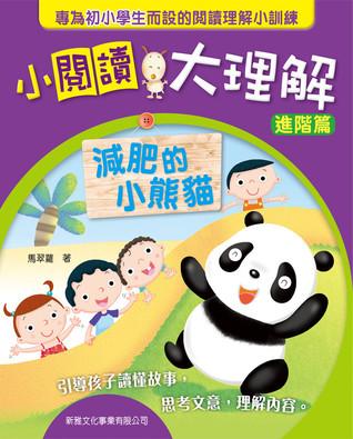 減肥的小熊貓