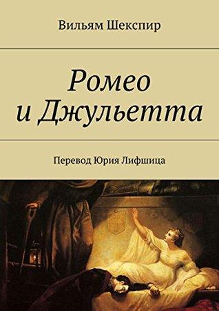 Ромео иДжульетта