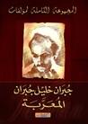 المجموعة الكاملة لمؤلفات جبران خليل جبران