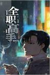 The Banished Battle God by Hu Dielan