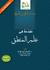 مقدمة في علم المنطق by نايف بن نهار