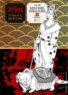 Son Goku, el héroe de la ruta de la seda, 4 by Kazuo Koike