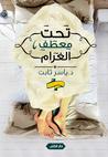 تحت معطف الغرام by ياسر ثابت