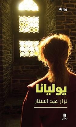 يوليانا by نزار عبد الستار