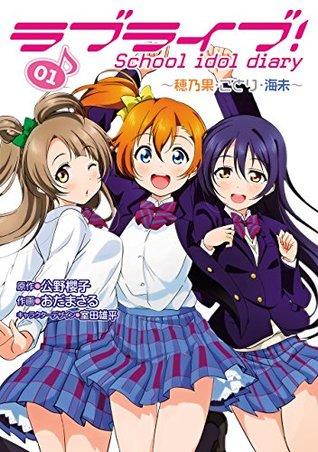 ラブライブ! School idol diary 01 ~穂乃果・ことり・海未~ Descarga gratuita de archivos de libros electrónicos