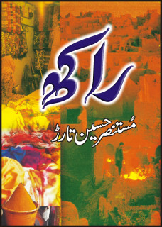 Raakh / راکھ by Mustansar Hussain Tarar