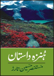 Hunza Dastan / ہنزہ داستان