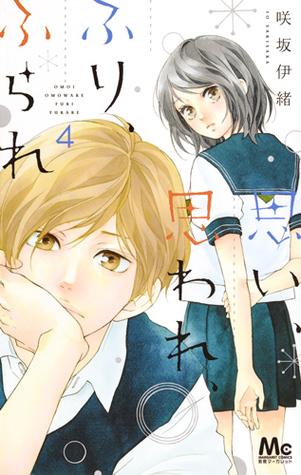 思い、思われ、ふり、ふられ 4 [Omoi, Omoware, Furi, Furare 4] by Io Sakisaka