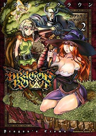 ドラゴンズクラウン(2)<ドラゴンズクラウン> (角川コミックス・エース)