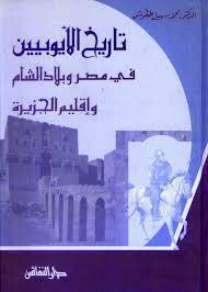 تاريخ الأيوبيين في مصر وبلاد الشام وإقليم الجزيرة