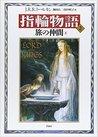 Download Tabi No Nakama: Dai 1 Bu /Shinpan Yubiwa Monogatari