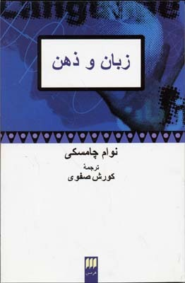 زبان و ذهن by Noam Chomsky