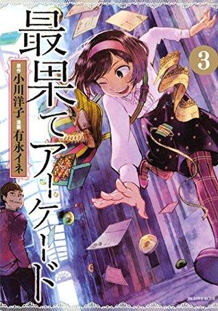 最果てアーケード 分冊版(3)