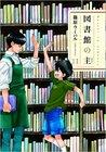 図書館の主 Vol.11 by Umiharu Shinohara