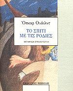 Ebook Το σπίτι με τις ροδιές by Oscar Wilde DOC!