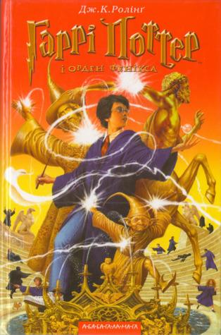 Гаррі Поттер і Орден Фенікса (Гаррі Поттер, #5)