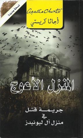 المنزل الأعوج by Agatha Christie