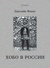 Хобо в России (Polaris: Путешествия, приключения, фантастика. Вып. XXIX)