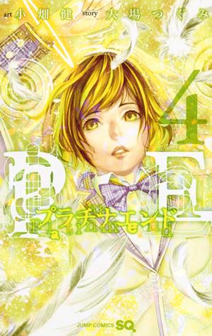 プラチナエンド 4 [Platina End 4] (Platinum End, #4)