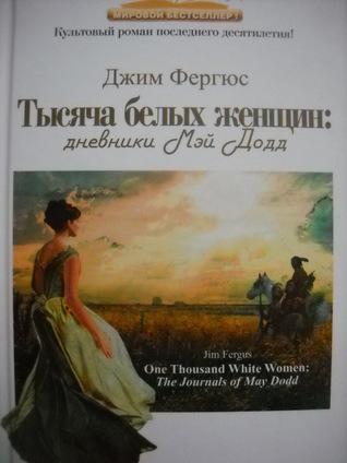 Тысяча белых женщин: Дневники Мэй Додд