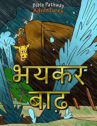 The Great Flood - Noah's Ark : a bible story for parents and kids (सत्य बनाम परंपरा श्रृंखला Book 10)