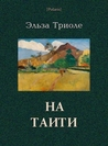 На Таити (Polaris: Путешествия, приключения, фантастика. Вып. XXXIII)