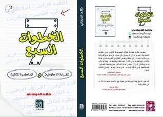 الخطوات السبع للقراءة الاحترافية والمذاكرة المثالية by خالد الديحاني