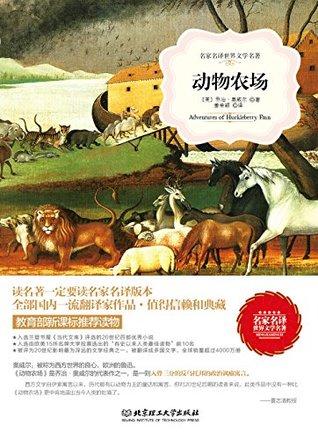 动物农场/名家名译世界文学名著