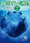 新紺碧の艦隊 2 南極要塞攻撃指令・激闘中部大西洋