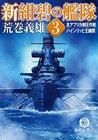新紺碧の艦隊 3 北アフリカ制圧作戦 ・ハインリッヒ王幽閉